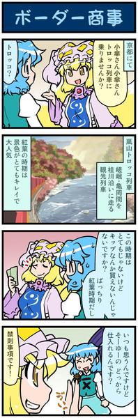 がんばれ小傘さん 1847
