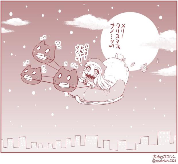メリークリスマスなの…っ♪