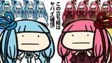 【配布】琴葉姉妹立ち絵 tac-t!s ver.EXTREME