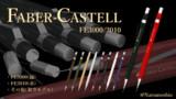 FABER-CASTELL FE3000/3010【MMDアクセサリ配布】