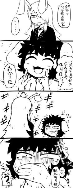 うどんげの笑顔