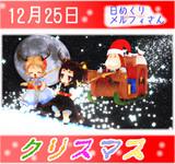 今日はクリスマス12/25【日めくりメルフィさん】