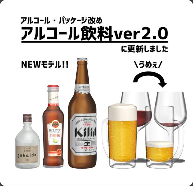 アルコール飲料ver2.0へ更新のお知らせ