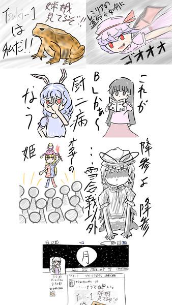 Tsuki-1支援絵まとめ