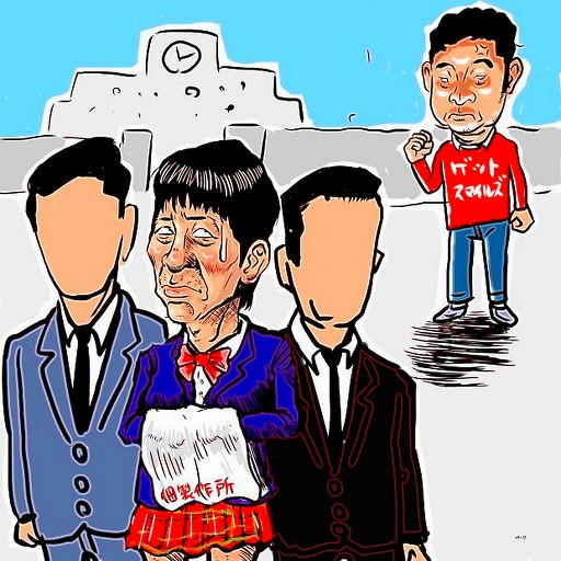 キングオブコメディ高橋捕まる!