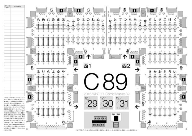 コミケ 地図 c96
