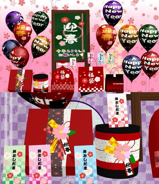 【配布】新年用小物セット【福袋・ぽち袋他】