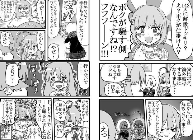 たまには幸子がドッキリする漫画