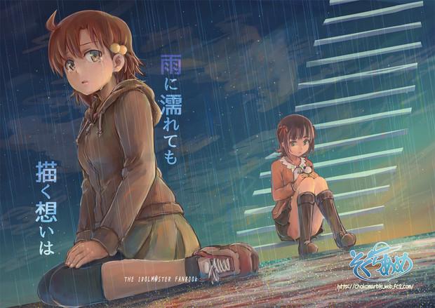 【C89アイマス新刊】 雨に濡れても描く想いは