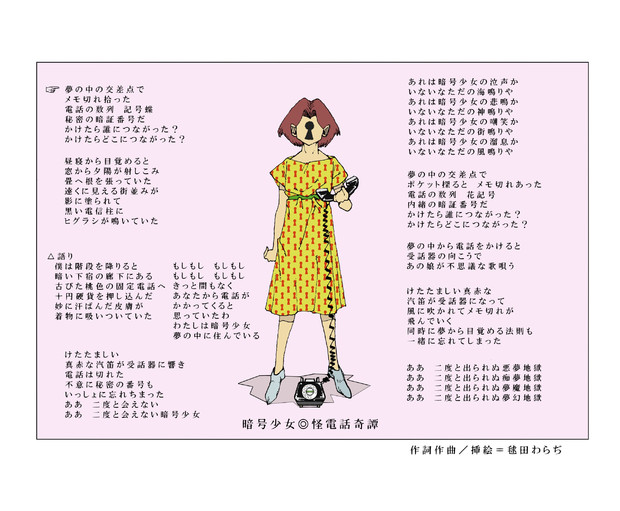 暗号少女◎怪電話奇譚