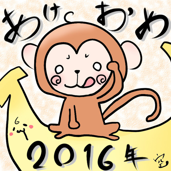 あけおめ!(2016年)