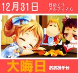今日は大晦日12/31【日めくりメルフィさん】