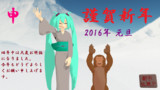 【MMD年賀状2016】謹賀新年【MN(都市伝説P)】