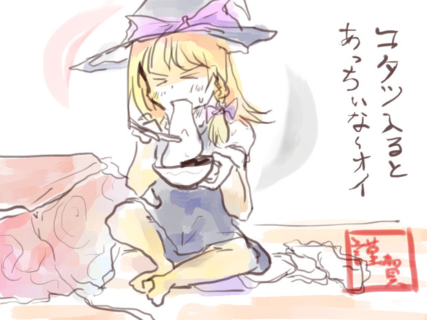 やっぱりアリスの作るオゾウニはうまいな
