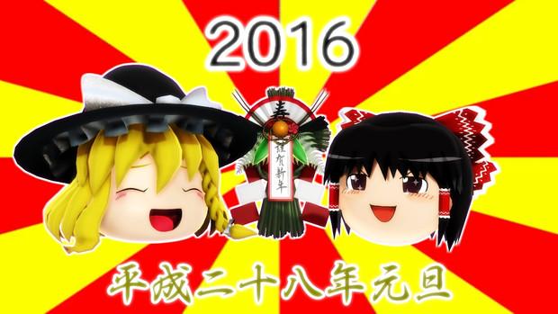 ゆっくり謹賀新年2016