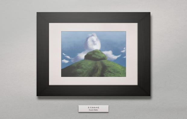 フランク・ミュラー作 「たてわれの丘」