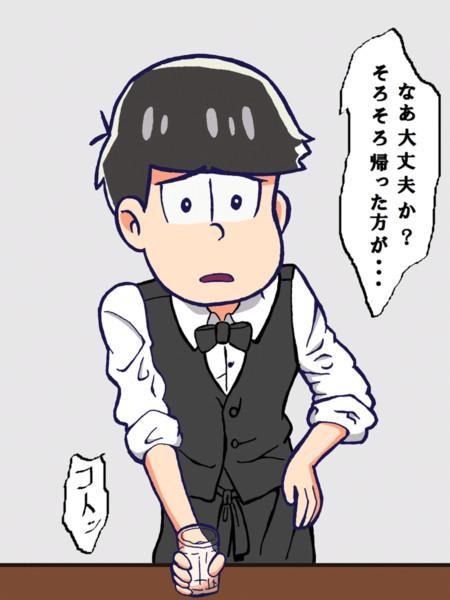 [gifアニメ] ギャルソンカラ松に断られるだけ