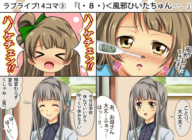 ラブライブ!4コマ③ 『(・8・)<風邪ひいたちゅん…。』