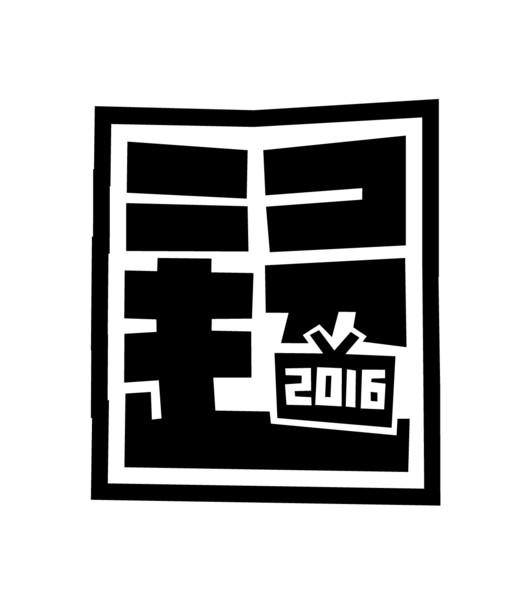 ニコニコ超会議2016エンブレム