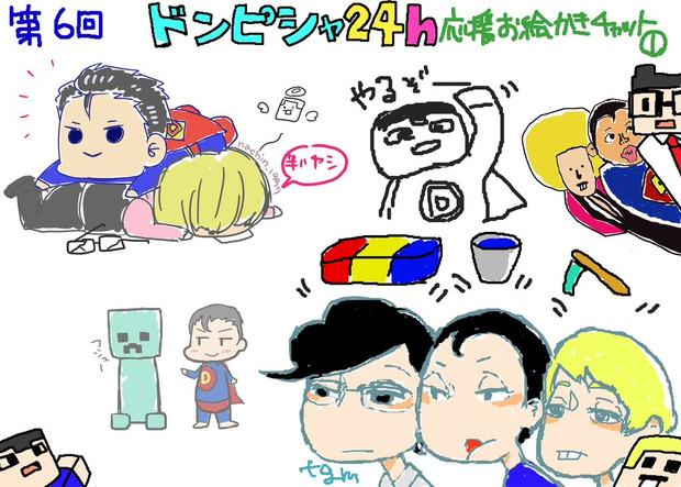 第6回ドンピシャ24h応援お絵描きチャットログ1