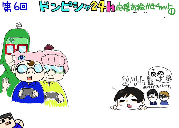 第6回ドンピシャ24h応援お絵描きチャットログ4