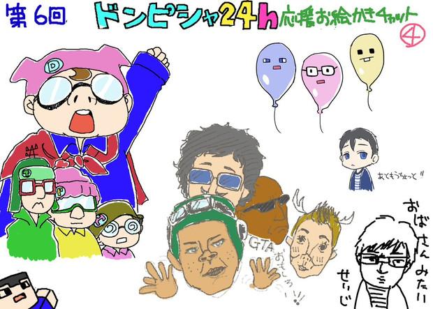 第6回ドンピシャ24h応援お絵描きチャットログ11
