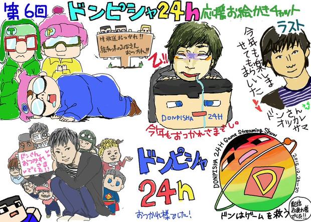 第6回ドンピシャ24h応援お絵描きチャットログ12
