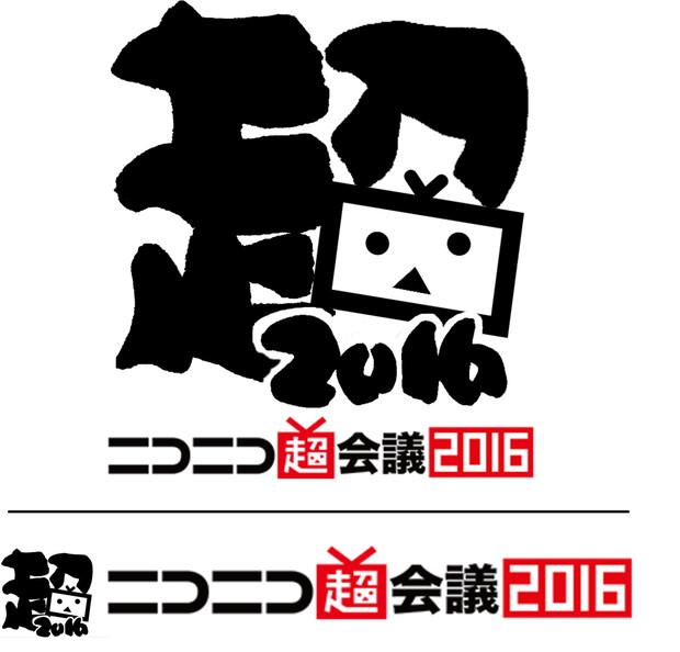 筆字 超会議2016