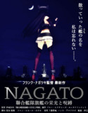 NAGATO ー聯合艦隊旗艦の栄光と呪縛ー