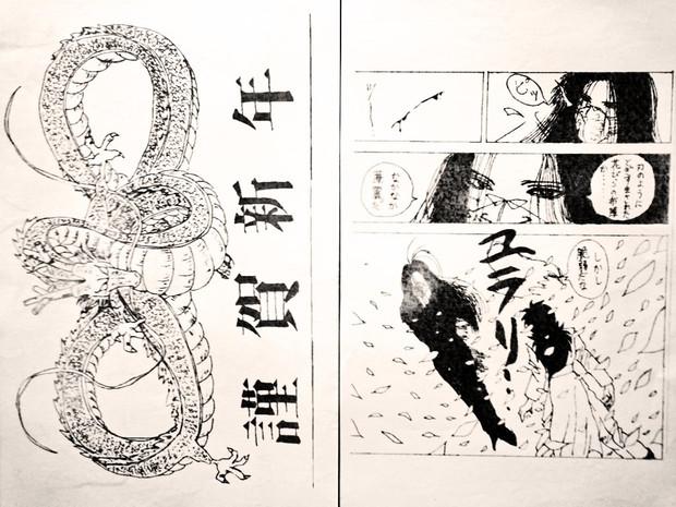 高校時代の年賀状2作(ドラゴンボール&幽遊白書)
