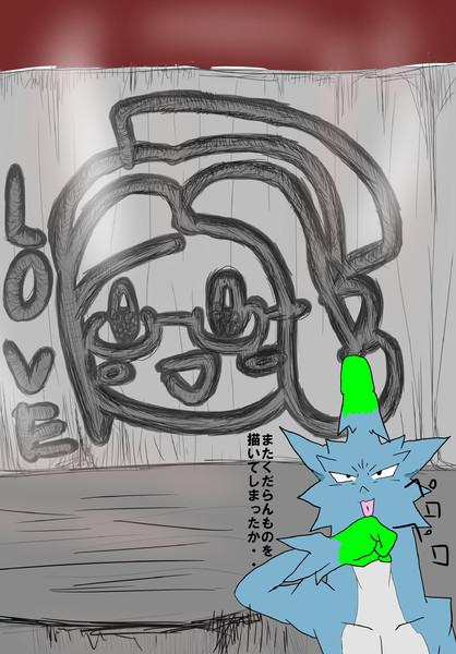 ブラキが自分の粘菌で旅団の看板娘を描いたようです。