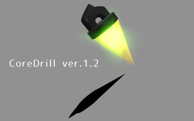 【MMDアクセサリ】CoreDrill ver.1.2【天元突破グレンラガン】