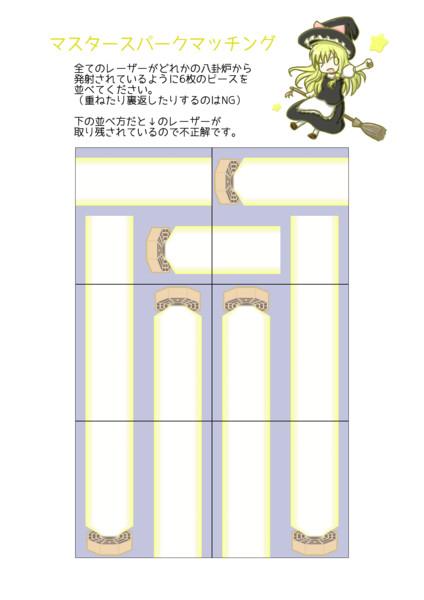 【東方妖々遊戯】マスタースパークマッチング【連動企画】