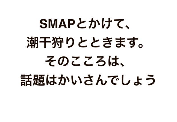 ととのいました!SMAPとかけまして、