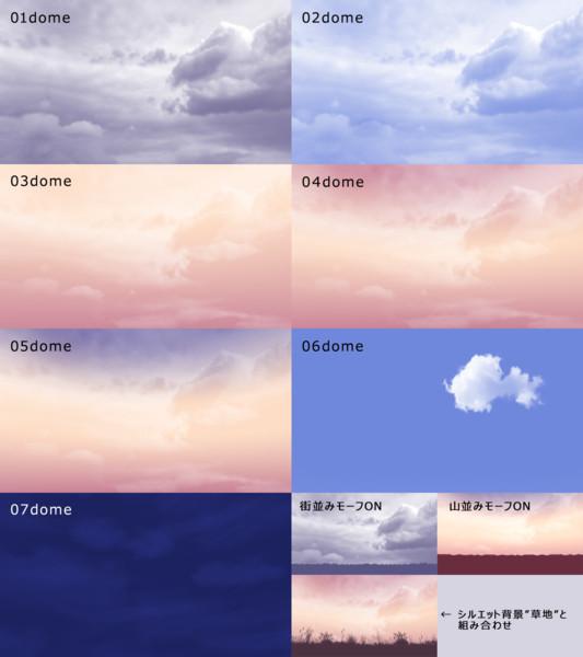 【MMD】曇り空,朝焼け,夕焼け,月のない夜空など【スカイドーム配布】