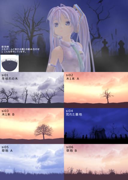 【MMD】シルエット背景 冬枯れの木,墓地,草地など【ステージ配布】