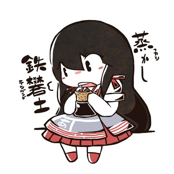 宣伝】蒸かし鉄礬土(てつばんど)...
