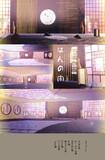 伴の間-01【配布終了】