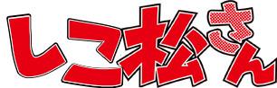 しこ松さん (ロゴ)