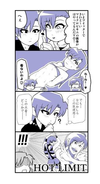 ちーちゃんと真美23