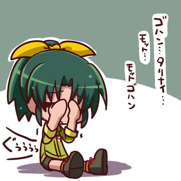 ゴハン タリナイ なおちゃん