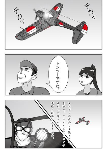 最後の任務33