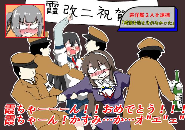 霞改二祝賀式で暴れる巡洋艦