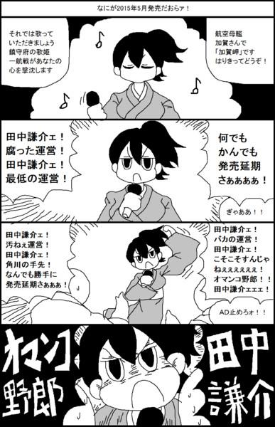 加賀さんが歌います