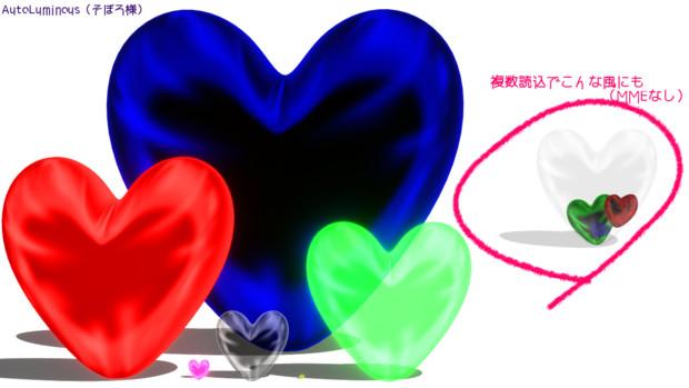 【配布】ハート(型のオブジェ?)