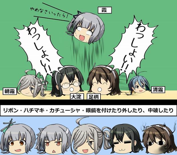 【素材配布】霞ちゃん改二を祝い隊