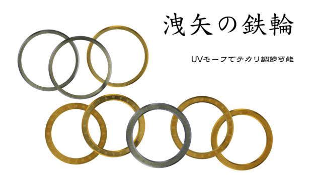 【MMDアクセサリ配布】洩矢の鉄輪