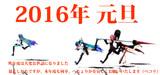 【没】照れポニさんの日常 [160101] 新年の御挨拶
