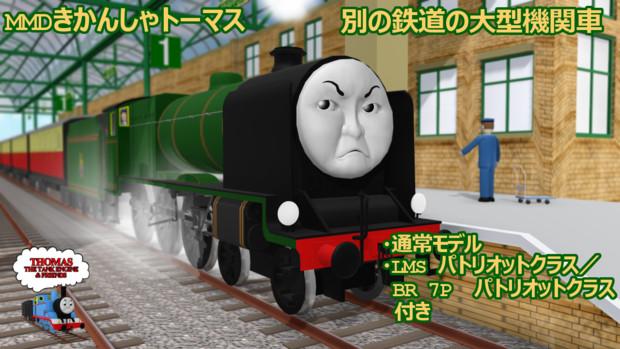 【MMDきかんしゃトーマス】別の鉄道の大型機関車【配布あり】