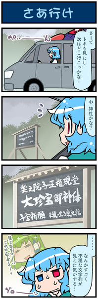 がんばれ小傘さん 1880